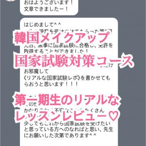 第一期生のリアルなレビュー☆韓国メイクアップ国家試験対策コース