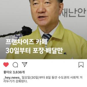 韓国ソウルついにレストランやカフェの運営に規制が…泣