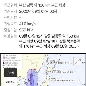 台風HAISHEN