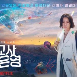 今日から公開される期待大のnetflix韓国ドラマ@보건교사 안은영