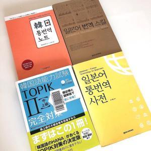 日韓翻訳の勉強に役立つテキスト比較!