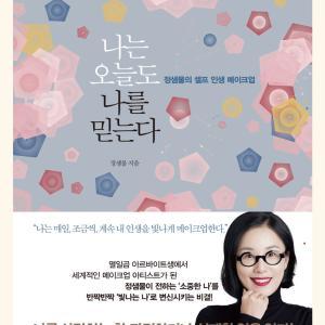 韓国のメイクアップアーティストを目指してる方は必読の本!