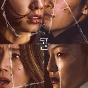 現在韓国のNetflixランキング第1位の映画<CALL>