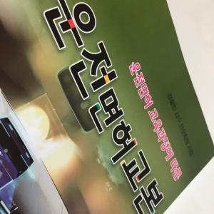 韓国の運転免許挑戦中①学科授業3時間