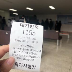 韓国の自動車運転免許挑戦中②筆記試験について