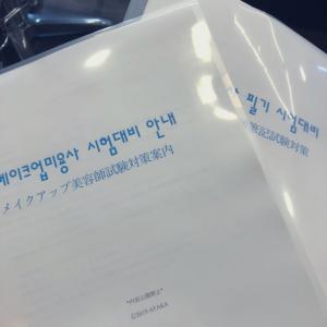 韓国メイクアップ国家試験対策コース!またまた生徒さん増えました!