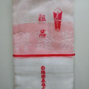 日興証券のタオル