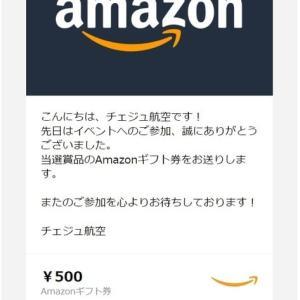 当選 Amazonギフトカード