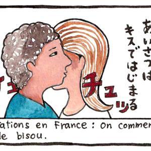 出国できず フランス人とキスの挨拶