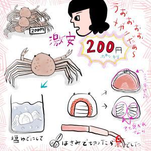 激安セイコ蟹を調理してみた