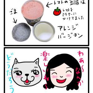 娘のトマト豆腐