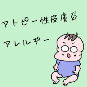 我が子がまさかのアトピー&アレルギー!?