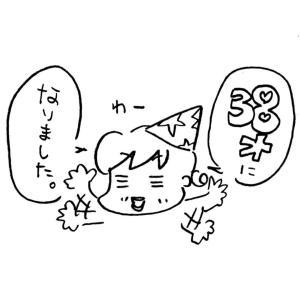 私、年に一度の誕生日でした~