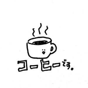 コーヒーの罠、1時間睡眠。