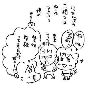 いったん二語文第2弾!