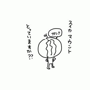 スイカマウント!!