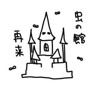 虫の館 何度目だよ〜!!!