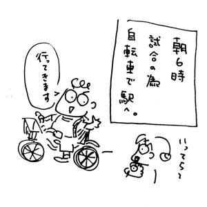 自転車から鳴り響く音