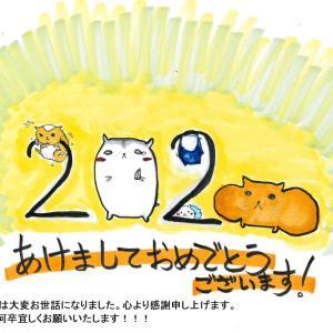 あけましておめでとうございました!本年もどうぞよろしくお願い致します!~そしてW姉さまと新宿ランデヴーした話~