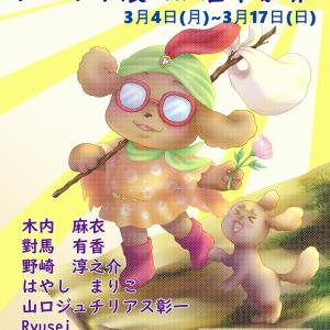 Art exhibition  タロット展in岩本珈琲店を告知する話~たまには人生寄り道もいかがすか~