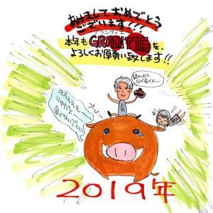 新年あけましておめでとうございます!の話~今年も何卒宜しくお願い致します(^^)~