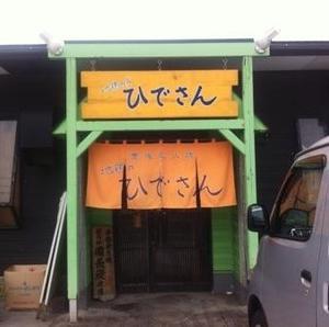 別府市の超お得なランチが人気!炭火焼定食「地鶏の店ひでさん」ー大分県