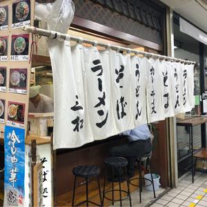 早朝から食べるしいたけラーメン!?新橋の人気店「三松」-東京都