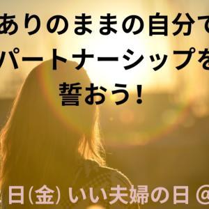 良い夫婦の日 明治神宮へ参拝してきました〜!!