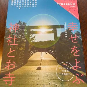 《あと3日》出産カウントダウン♩  赤坂山王日枝神社