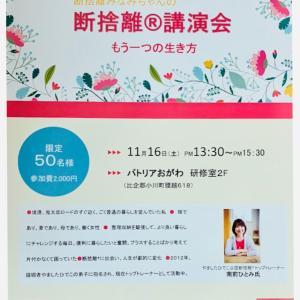 11/16(土) 小川町で豪華女子会に参加しませんか?