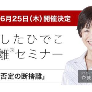 6/27(土)21時より 断捨離セミナーの「無料大シェア会」に来ませんか?