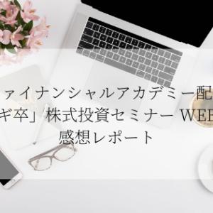ファイナンシャルアカデミー配信「「ビギ卒」株式投資セミナー WEB講座」感想レポート