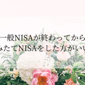 一般NISAが終わってからつみたてNISAをした方がいい?