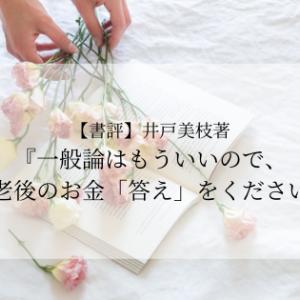 【書評】井戸美枝著『一般論はもういいので、私の老後のお金「答え」をください!』