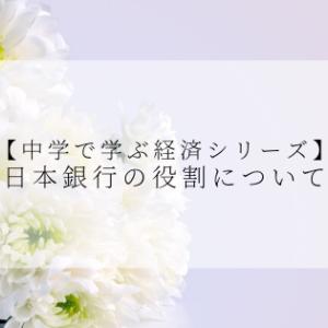 中学で学ぶ経済シリーズ:日本銀行の役割について