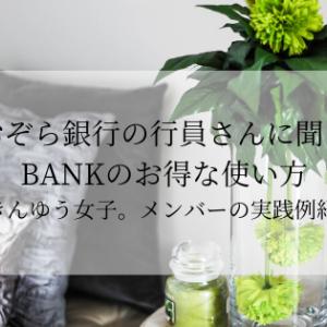あおぞら銀行の行員さんに聞く!BANKのお得な使い方&きんゆう女子。メンバーの実践例紹介