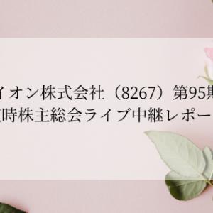 イオン株式会社(8267)第95期定時株主総会ライブ中継レポート