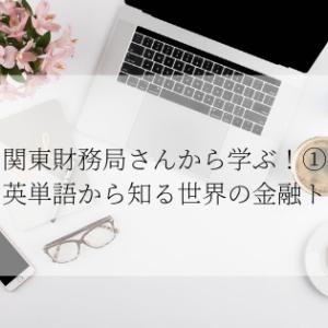 関東財務局さんから学ぶ!①きんゆう英単語から知る世界の金融トピックス