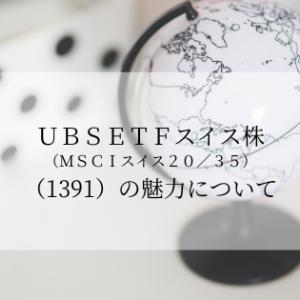 UBSETFスイス株(MSCIスイス20/35)(1391)の魅力について