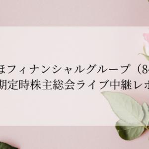 みずほフィナンシャルグループ(8411)第18期定時株主総会ライブ中継レポート