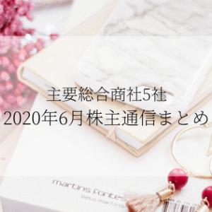 日本の主要商社5社2019年度決算報告書まとめ