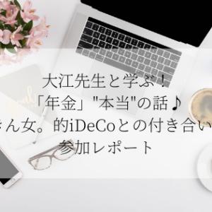 """大江先生と学ぶ!「年金」""""本当""""の話♪ 〜きん女。的iDeCoとの付き合い方〜参加レポート"""