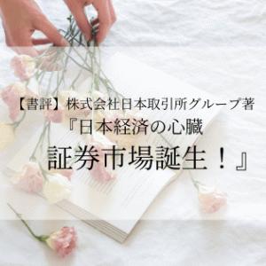 【書評】株式会社日本取引所グループ著『日本経済の心臓 証券市場誕生!』