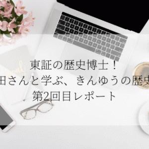 東証の歴史博士!石田さんと学ぶ、きんゆうの歴史♡第2回目レポート