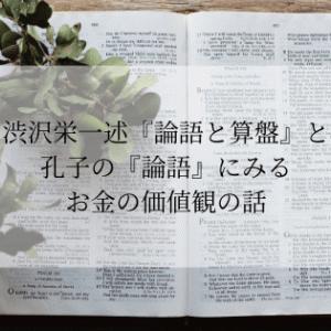 渋沢栄一述『論語と算盤』と孔子の『論語』にみるお金の価値観の話