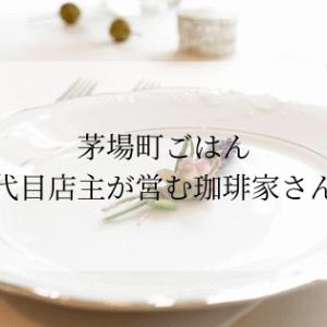 茅場町ごはん〜二代目店主がコーヒーを入れてくれる珈琲家さん編〜