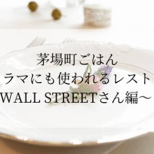 茅場町ごはん〜ドラマにも使われるレストランWALL STREETさん編〜
