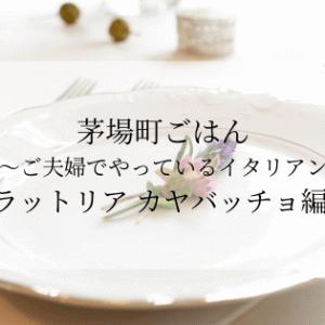茅場町ごはん〜ご夫婦でやっているイタリアン トラットリアカヤバッチョ編〜