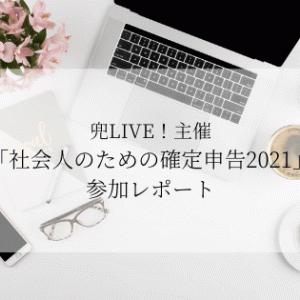 兜LIVE!主催「社会人のための確定申告2021」参加レポート