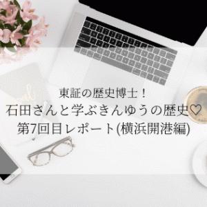 東証の歴史博士!石田さんと学ぶきんゆうの歴史♡第7回目レポート(横浜開港編)